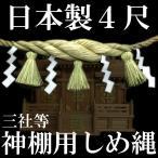 【極上】神棚用しめ縄 4尺 約120cm 日本製 房3本紙垂4枚付き 神棚 しめ縄 注連縄
