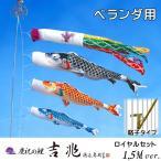徳永こいのぼり 慶祝の鯉 吉兆 ベランダ ロイヤルセット 1.5m