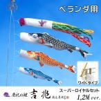 徳永こいのぼり 慶祝の鯉 吉兆 ベランダ スーパーロイヤルセット 1.2m