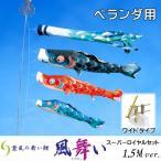 徳永こいのぼり 薫風の舞い鯉 風舞い  ベランダ スーパーロイヤルセット 1.5m