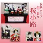 Yahoo!人形結納のよし井華芳作 雛人形 ひな人形収納飾り 「桜小路」 横幅50cmのコンパクトタイプです。この屏風の刺繍でこのお値段はお得!