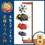 室内飾り こいのぼり 鯉のぼり ベランダ用 【名入れ無料】
