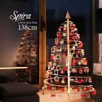 ★只今ポイント5倍★クリスマスツリー 北欧 ヨーロッパ製 138cm おしゃれ Spira スロベニア