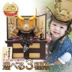 五月人形 兜 コンパクト飾り 収納 着用 特上兜着用収納飾り kabuto60-69