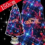 ショッピングクリスマスツリー クリスマスツリー ブラックファイバーツリーセット150cm