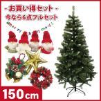 Yahoo!恵月人形本舗クリスマスツリー 北欧 大特価お買い得6点セット150cm