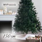 クリスマスツリー おしゃれ 北欧 150cm 数量限定特価 コロラドツリー オーナメントセット なし ツリー ヌードツリー ornament Xmas tree