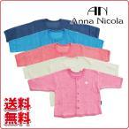 Anna Nicola(アンナニコラ)カーディガン 日本製 子供服 キッズ カーデガン ベビー ベビー服 長袖 男の子 女の子