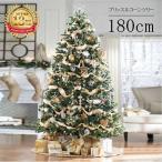 ショッピングクリスマス クリスマスツリー 北欧 ブリッスルコーンツリー180cm クリスマスツリー 北欧