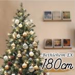 クリスマスツリー 北欧 おしゃれ ベツレヘムの星-EX オーナメント ヨーロッパトウヒツリーセット180cm 飾り