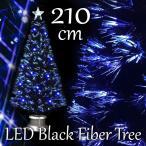 ショッピングクリスマス ファイバーツリー 【単品ツリー】ブラックファイバーツリー210cm ブルーLED68球付