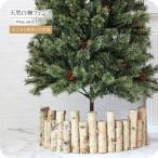 クリスマスツリー 北欧 おしゃれ オーナメント ウッドフェンス ツリースカート 木製 フレーム クリスマス 白樺