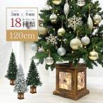 クリスマスツリー 120cm おしゃれ 北欧 高級 フィルムポットツリー LED付き オーナメントセット ツリー スリム ornament Xmas tree south 1