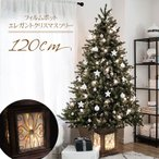 【エントリーでポイント11倍!】クリスマスツリー 北欧 フィルムポットスリムツリー120cm 選べるツリータイプ