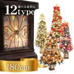 クリスマスツリー 北欧  フィルムポットツリーセット180cm 木製ポットツリー