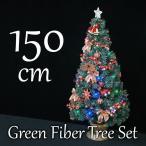 ショッピングクリスマス クリスマスツリー  グリーンファイバーツリーセット150cm マルチLED30球付