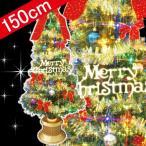 ショッピングクリスマスツリー クリスマスツリー ファイバーツリー 150cmグリーンファイバーツリーセット12