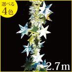 クリスマスツリー 北欧 オーナメント 飾り ライト 9cm×2.7m スターモール 飾り