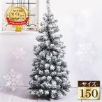 クリスマスツリー クリスマスツリー150cmポップアップスノーツリー