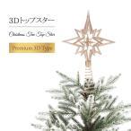 クリスマスツリー 北欧 おしゃれ オーナメント トップスター 飾り