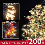 クリスマスツリー 北欧 オーナメント 飾り ライト 200球ライト