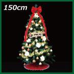 クリスマスツリー スレンダーツリー150cmセット(クリアライト50球付)