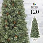 クリスマスツリー 北欧ヨーロッパトウヒツリー 120cm