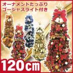 ショッピングクリスマスツリー クリスマスツリー スリムツリーセット120cm 2016年度最新作最高級ツリー
