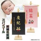 嬰兒, 兒童, 孕婦 - 名前旗 名入れ旗 刺繍 輝く本仕立て刺繍名入れ旗スタンドセット