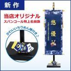五月人形 兜 名前旗 名入れ旗 刺繍 輝く本仕立て刺繍名入れ旗大スタンドセット