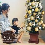 クリスマスツリー オーナメントセット ウッドベーススリムツリーセット150cm 木製ポットツリー