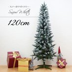 ショッピングクリスマスツリー クリスマスツリー ホワイトペイントツリー120cm