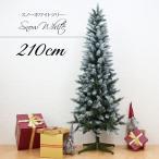 ショッピングクリスマスツリー クリスマスツリー ホワイトペイントツリー210cm