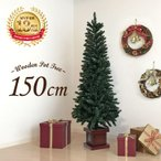 クリスマスツリー ポット ウッドベーススリムツリー 150cm