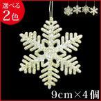 ショッピングクリスマス クリスマスツリー 北欧 オーナメント 飾り ライト スノーフレーク(4個入)