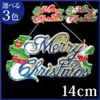 クリスマスツリー 北欧 オーナメント 飾り ライト MCプレート飾り付 幅約10cm 飾り
