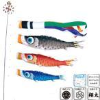 徳永 こいのぼり 夢はるか 鯉のぼり 2m 鯉3色6点 庭園用ガーデン