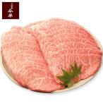 You Shinta - 〔人形町今半〕黒毛和牛焼肉用 しんしん 〔200g〕 ※数量限定※