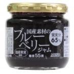 (ムソー)国産素材のブルーベリージャム