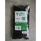 平譯さんの畑から 黒豆300g×2袋