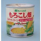 北海道産契約栽培100%!もろこし畑(クリーム・つぶ入り)190g×2缶フルーツバスケット