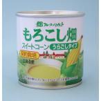 北海道産契約栽培100%!もろこし畑(うらごしタイプ)180g×2缶 フルーツバスケット
