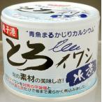 (千葉産直)とろイワシ水煮(缶)190g