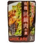 有機惣菜の素!有機回鍋肉(ホイコーロー)の素 ヒカリ