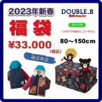 D3【ミキハウス】ダブルB 3万円2020年新春福袋【予約・送料無料】