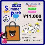 倍!倍!ストア +5% ミキハウス福袋 2021年夏物福袋 ダブルB サマーパック1万円【予約・送料無料】