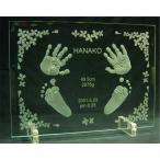 赤ちゃんの手形足形ガラスプレート(小花)/出産記念、出産祝いに赤ちゃんの手形足形をガラスプレートにエッチング/ベビーの成長記録に、内祝い、プレゼントに