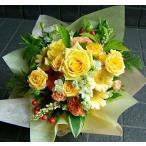 花束おまかせ 黄色オレンジブーケ 送料無料