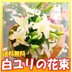 花束 ユリの花束 送料無料 卒業 送別 ご就任祝い