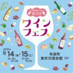 人形町酒店 presents 第3回『ワインフェス』チケット付ワイン